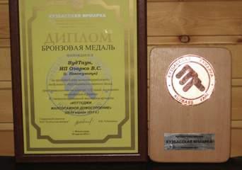 Бронзовая медаль Кузбасская ярмарка